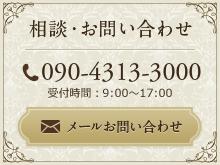 相談・お問い合わせ